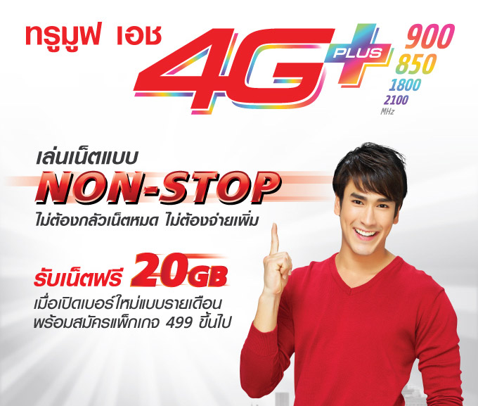 compare-4G-package-promotion-AIS-Dtac-TruemoveH-011