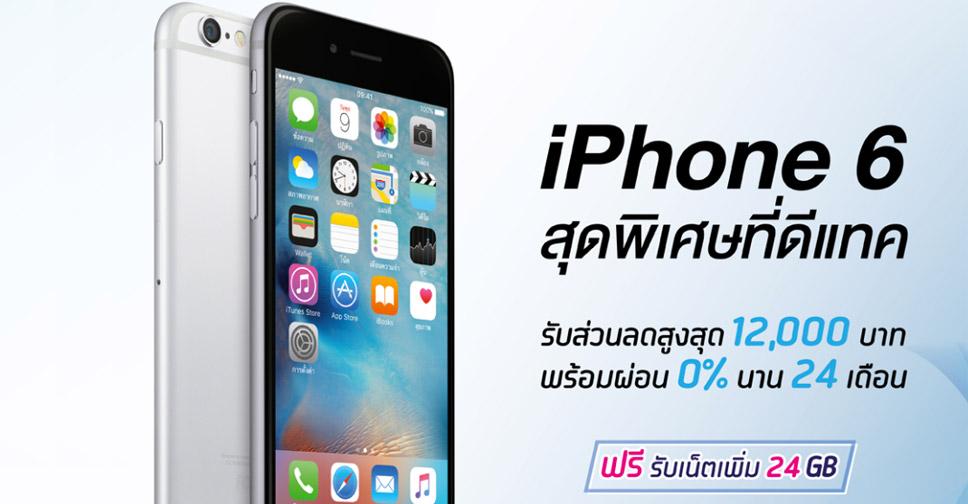 dtac-iphone-6-promotion
