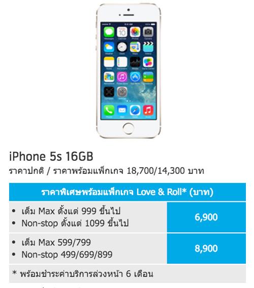 dtac-super-sale-iPhone-5s-flashfly