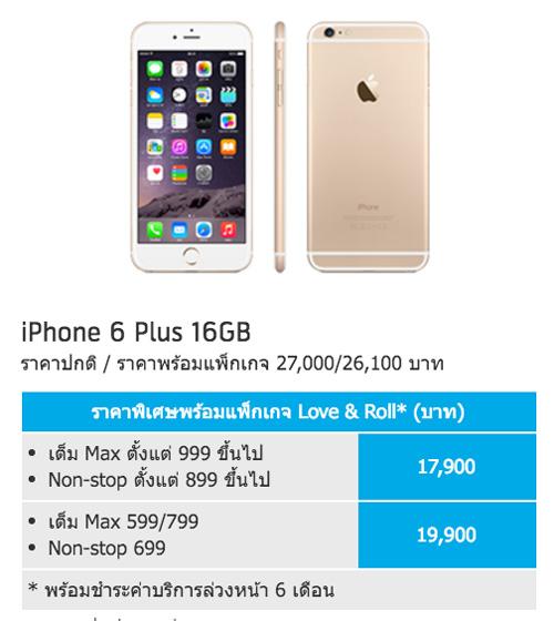 dtac-super-sale-iPhone-6-Plus-flashfly