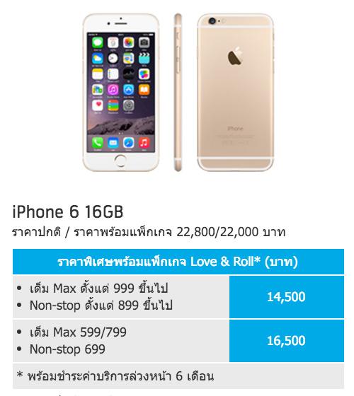 dtac-super-sale-iPhone-6-flashfly