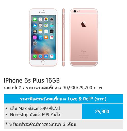 dtac-super-sale-iPhone-6s-Plus-flashfly