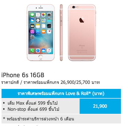 dtac-super-sale-iPhone-6s-flashfly