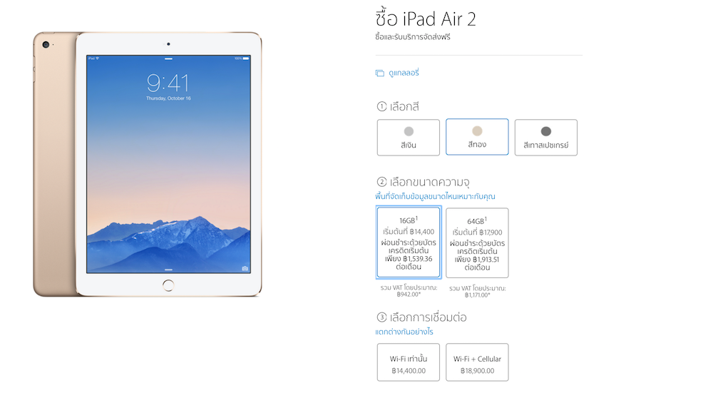 iPad-Air-2-flashfly-02