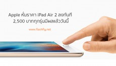 iPad-Air-2-flashfly-03