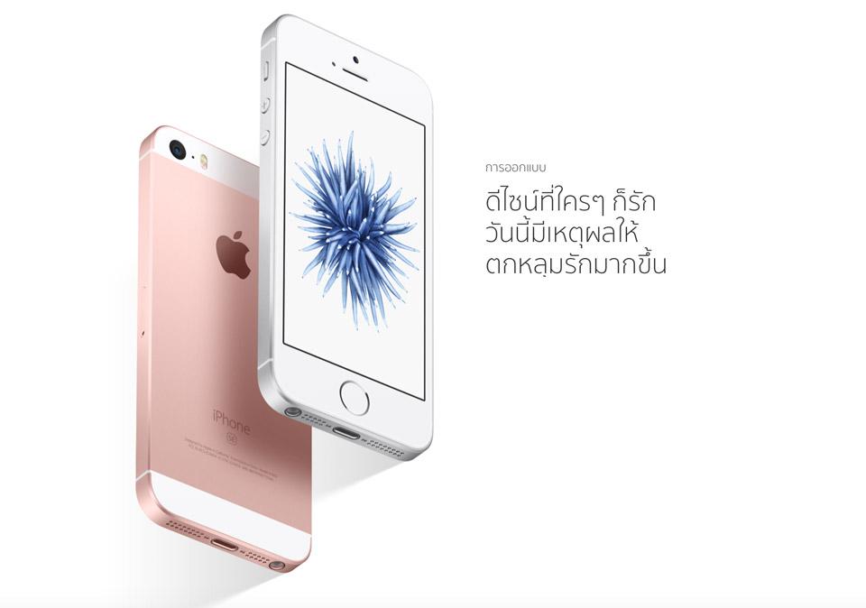 iPhone-SE-flashfly-002