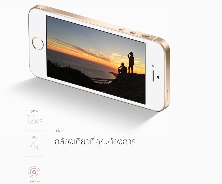 iPhone-SE-flashfly-003