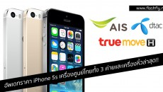 iPhone5s-ais-dtac-true-flashfly