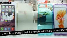 iPhone7-case-iphoneSE-case-flashfly
