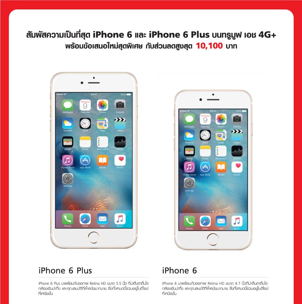 Iphone 6 64gb True Tariff Iphone6 02 6s