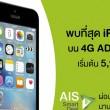AIS-iPhone-5s-pro