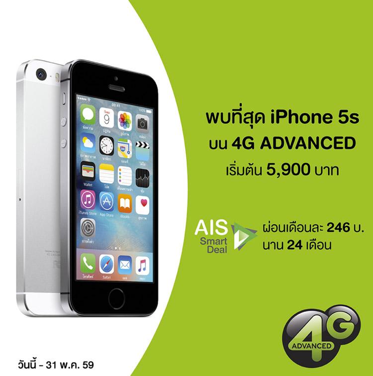 AIS-iPhone-5s-pro2
