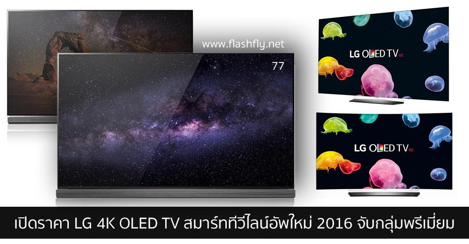 LG-4k-LED-TV-flashfly