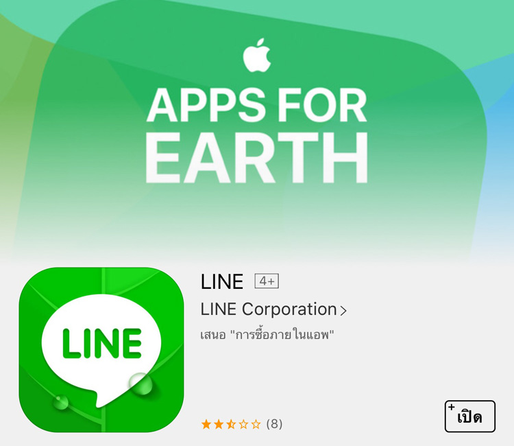 LINE-love-earth-feature-01