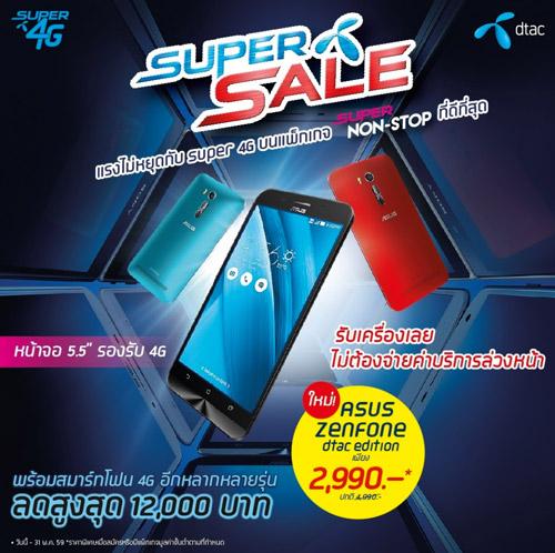 asus-dtac-smartphone-pro2