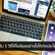 how-to-use-social-media-flashfly-macbook-010