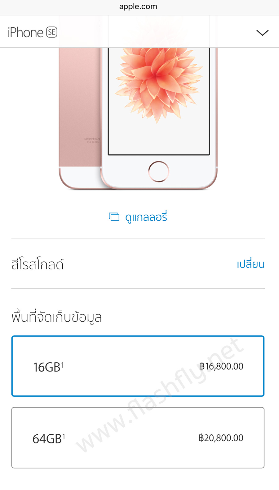 iPhone-SE-Price-Official-Thailand