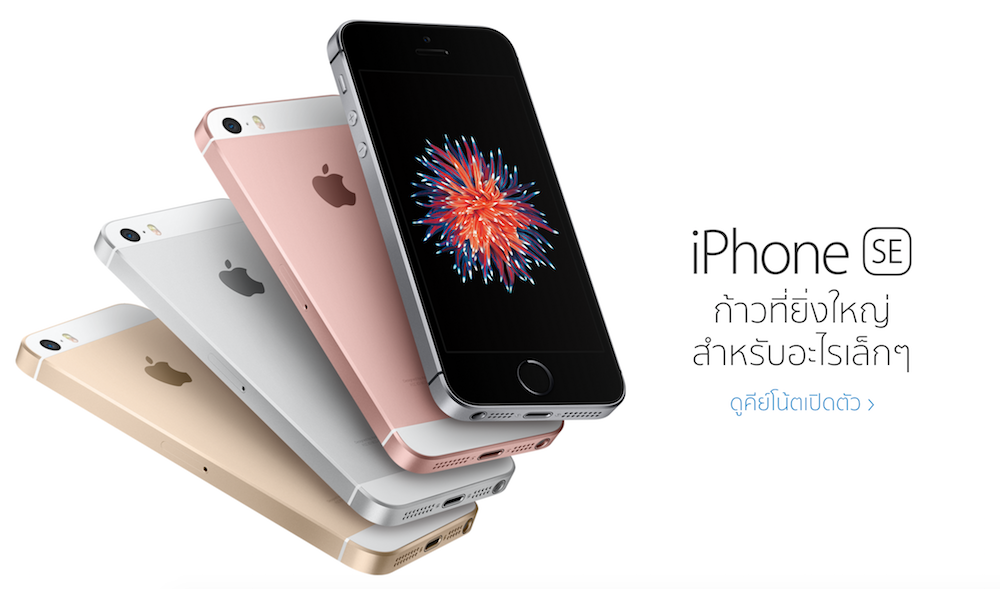 iPhone-SE-flashfly-01