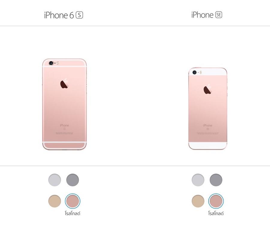 iPhone-SE-flashfly-11