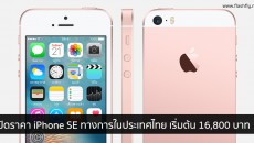 iPhoneSE-Price-Official-flashfly