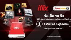 iflix-truemoveH-pro