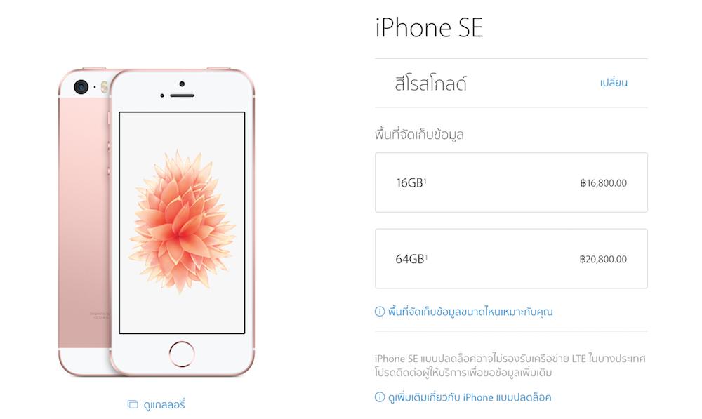 iphonese-thailand-flashfly