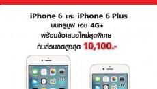 _truemove-h-iPhone6-pro