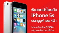 truemove-h-iphone-5s-update-price