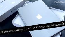 unbox-iPad-Pro-9.7