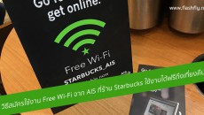 AIS-Starbucks-flashfly