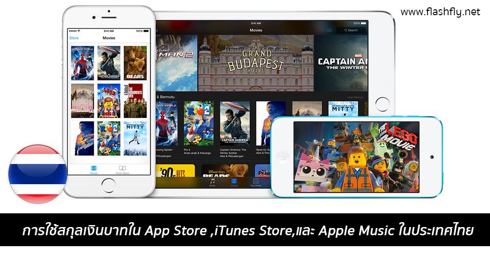Apple-store-thai-baht-flashfly
