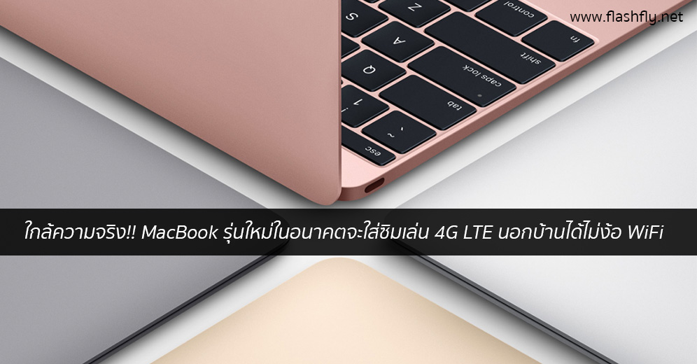 MacBook-4G-flashfly