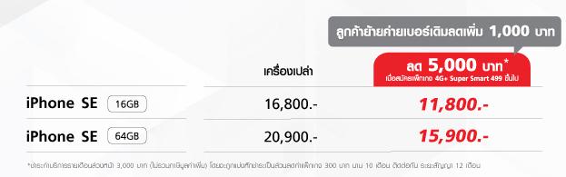 New-Apple-iPhone-SE-680-th-01-truemove-H-price