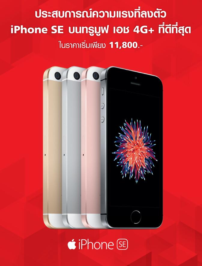 New-Apple-iPhone-SE-680-th-01-truemoveH-flashfly