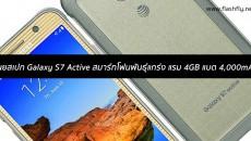 S7-active-flashfly