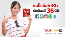 TruemoveH-SIM-Social-4G-PLUS