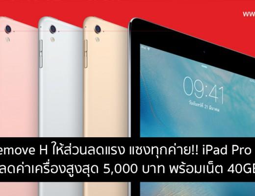iPad-9.7-Truemove-H-flashfly