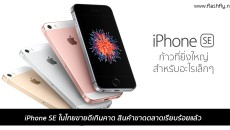 iPhone-SE-Thailand-flashfly