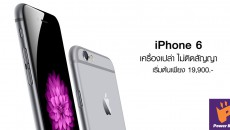 iPhone6-powerbuy-flashfly-version-2