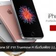 iPhoneSE-truemove-h-pro-000