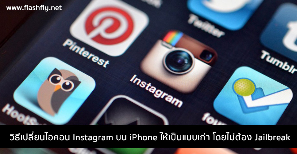 instagram-old-icon-flashfly