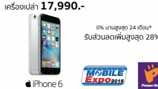 mobile-expo-iphone6-powerbuy