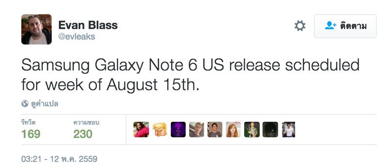 rumors-leaked
