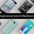 top-smart-phone-2016