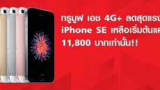 truemove-H-Promotion-iPhone-SE-Flashfly