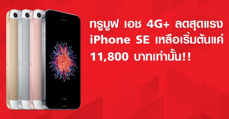 truemove-H-Promotion-iPhone-SE-Flashfly