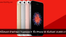 truemove-H-iPhone-SE-Promotion