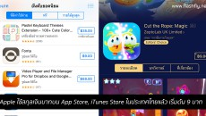 Apple-Store-baht-thailand-flashfly