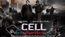 Cell-Movie-Flashfly