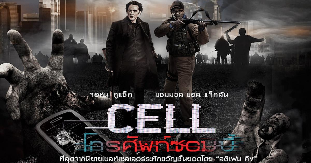 تحميل فيلم الاثاره و الاكشن خيال علمي  Cell 2016 720p BluRay مترجم